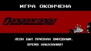 [Саня Голова] КАЗНЬ ЛЕОНА / ГЛАВА 2 - КРЕПКОЕ МУЖСКОЕ ОТЧАЯНИЕ - Danganronpa: Trigger Happy Havoc #10