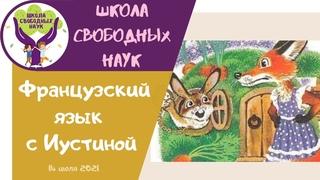 Кукольный спектакль - Лиса и заяц ▶ Французский язык с Иустиной