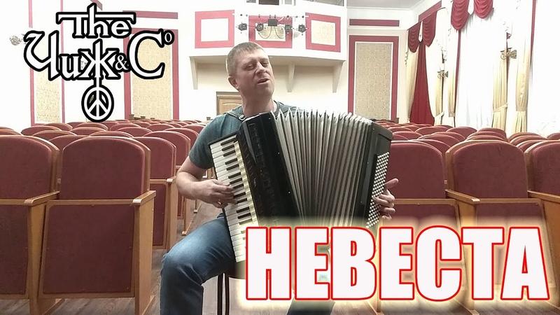 Чиж и К Невеста на аккордеоне кавер Савченко Дмитрий