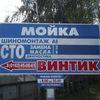 АвтоЦентрВинтик