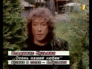 """Владимир Кузьмин. Осень нашей любви (""""50х50"""", """"ОРТ"""", 1997) (стереозвук)"""
