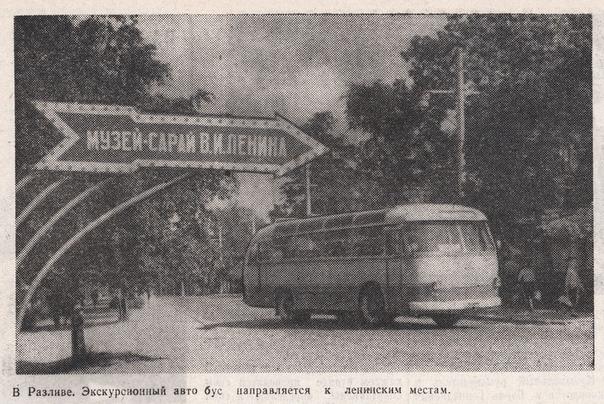 ЛИСТАЯ СТАРЫЕ ГАЗЕТЫ  «Ленинградский автотранспорт» от 13 июля 1965 года.