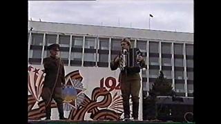Концерт к 9 Мая (Поет В.Карпов, фрагмент концерта на площади, 1996)