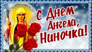 С Днём Святой Нины Прекрасное поздравление с Днём Святой Нины музыкальная открытка с Днём Ангела