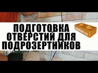 Лего Кирпич- это легкая протяжка электрики и коммуникаций в стенах