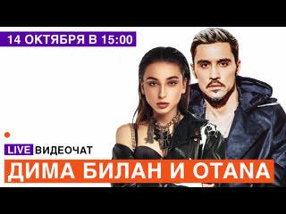 LIVE Видеочат со звездой на МУЗ-ТВ: Дима Билан и OTANA