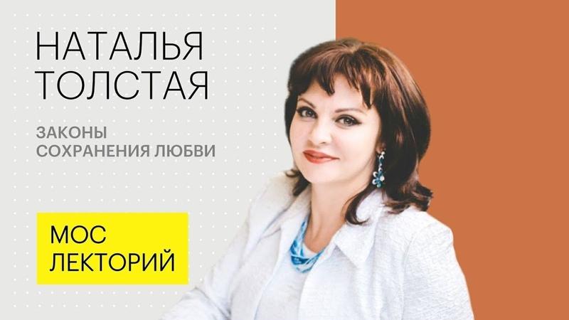 Законы сохранения любви Наталья Толстая лекция 2018