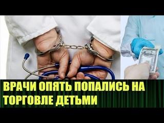 Новые задержания врачей за торговлю детьми, теперь в Красноярске