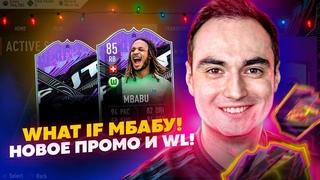 КУПИЛ МБАБУ 85 WHAT IF! ВЫПАЛ КРАСНЫЙ НЕЙМАР! | СТРИМ ВЛ ФИФА 21