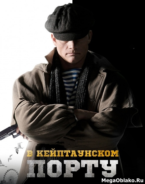 В Кейптаунском порту… (2019/WEB-DL/WEB-DLRip)