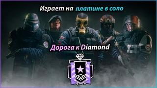 Рейтинговые игры в Соло | На Платине |  Tom Clancy's Rainbow Six: Siege