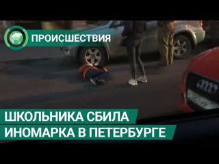 Водитель Audi сбил школьника в Петербурге. ФАН-ТВ