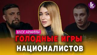Националисты открыли охоту на рэпера Басту в Киеве - #251 Влог Армины