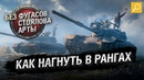 РАНГОВЫЕ БОИ НЕБУДУТ ПРЕЖНИМИ! Как теперь нагибать - От GALKIN World of Tanks