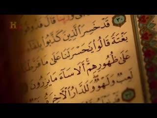 Секреты Корана - Документальный фильм. Вы узнаете много нового, посмотрев этот фильм. Приятного просмотра!
