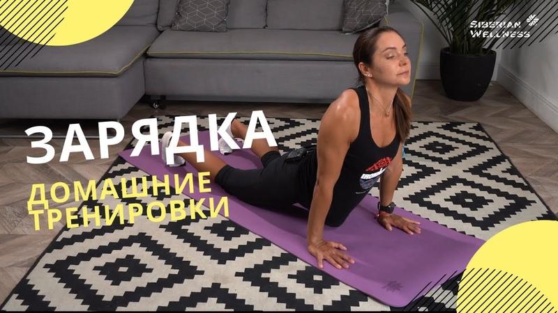 Домашняя тренировка Комплекс упражнений для зарядки от Виктории Шубиной