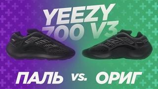 Паль vs Оригинал |  Fake ADIDAS YEEZY 700 V3 | Разрез YEEZY 700 V3