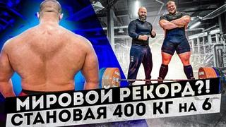 Мировой Рекорд?! Становая 400 кг на 6 повторений