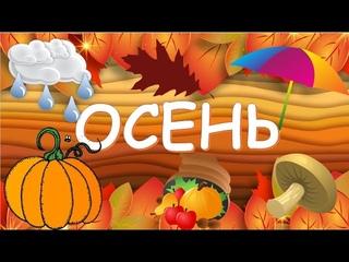 Осень Карточки Домана Развивающее видео для детей