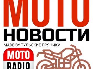 """Гай Мартин на скорости в 300 км в час?! Японские """"Чекушки"""" и российские велосипедисты. МОТОНОВОСТИ на МОТОРАДИО.    МОТОСРЕДА. Мотоциклы и мотоциклисты"""