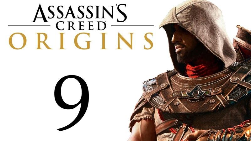 Assassin's Creed Истоки Засада в храме помощь жрецу 9 сюжет побочки PC