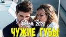 Взрывоопасный фильм 2020 ЧУЖИЕ ГУБЫ Русские мелодрамы 2020 новинки HD 1080P