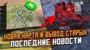 НОВАЯ Карта уже в следующем патче И ВЫВОД старых из игры. Последние новости в Wot Blitz