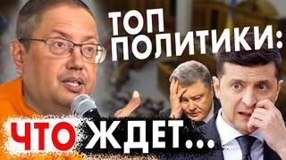 Гуру заговорил! Миров: Политикам полная «Ж»! Кому Кармы не избежать: Порошенко, Тимошенко, Медведчук