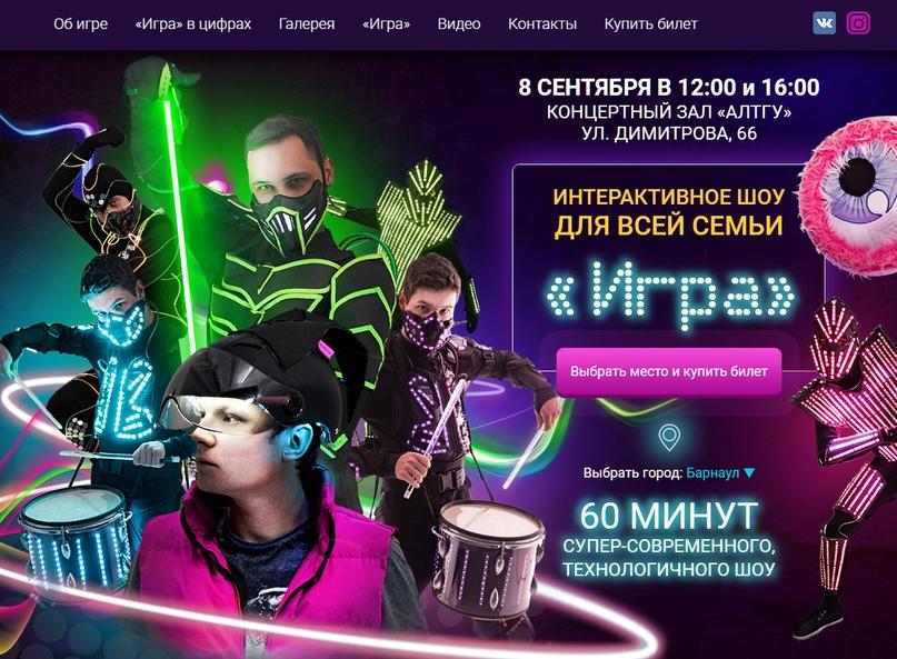 Сайт шоу «ИГРА»