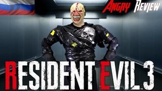 Angry Joe - Resident Evil 3 (Rus)