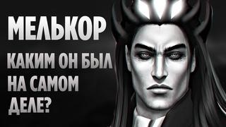 МЕЛЬКОР - 10 Эпичных Фактов о Самом Сильном Злодее Средиземья (Властелин Колец)