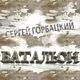 Сергей Горбацкий - Батальон