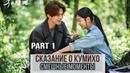 Смешные моменты из дорамы Легенда о Кумихо - 1 часть