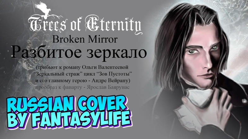 Trees of Eternity Broken Mirror Разбитое зеркало Russian cover by FantasyLife II НА РУССКОМ