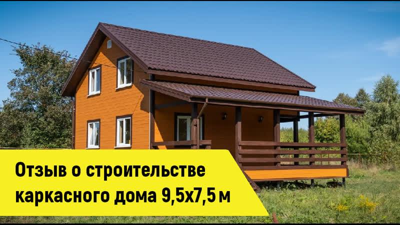 Каркасный дом 9,5х7,5 м | Отзывы Авангард Строй