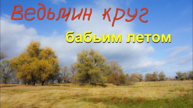 048 Окунево Тюп Бабье лето