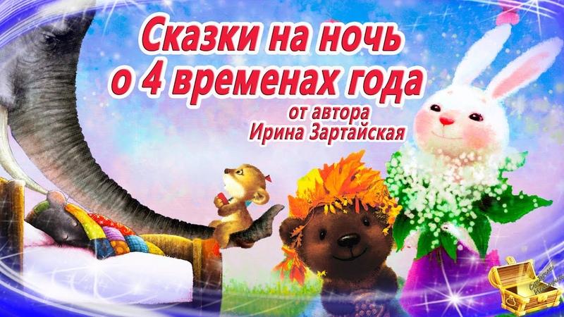 Сказки на ночь о 4 временах года От автора И Зартайская Сонные аудиосказки Сказки для детей