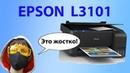 EPSON L3101 (Серия Фабрика печати) - Обзор и тест / Бюджетный принтер/сканер для дома с СНПЧ