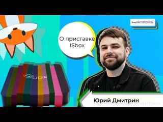 Спроси у коллеги: Юрий Дмитрин о приставке ISbox