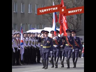 Удмуртия в минуту: режим повышенной готовности и репетиции Парада Победы