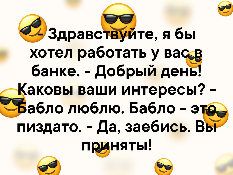 Здравствуй Анекдот