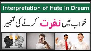 Interpretation of Hate in Dream Shaor Info    Khwab mein Nafrat Karna    خواب میں نفرت کرنے کی تعبیر