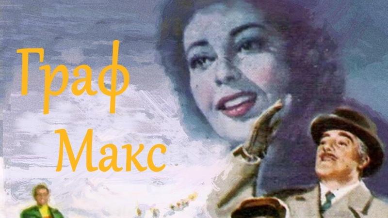 Граф Макс Il conte Max 1957