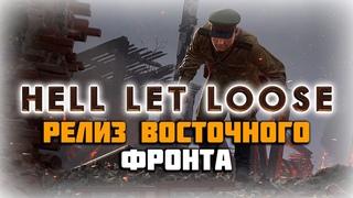 Cтрим Hell Let Loose: Релиз Курска и Сталинграда