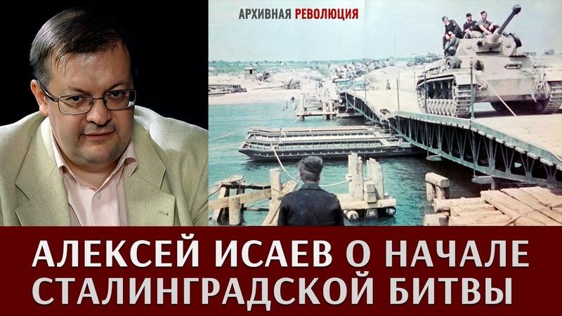 Алексей Исаев о начале Сталинградской битвы