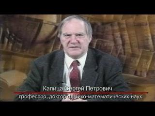 Сергей Капица. Глобальные проблемы современности. Вариации роста народонаселения Земли