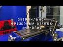 Фрезерно-сверлильный станок HMT-BF-28