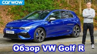 Обзор VW Golf R 2021: узнайте его реальный разгон до 100 км/ч!