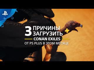 Conan exiles | 3 причины загрузить с playstation plus | ps4