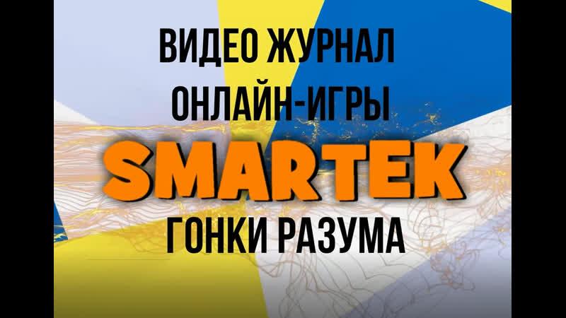 Игра конкурс SMARTEK гонки разума Видео журнал команды Амазонки